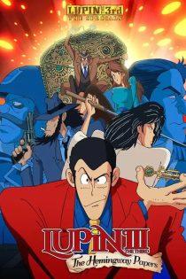 انیمیشن لوپن: راز نامه های همینگوی Lupin the 3rd 1990