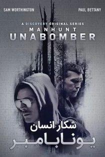 دانلود سریال شکار انسان: یونابامبر Manhunt: Unabomber 2017