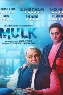 دانلود فیلم ملک Mulk 2018