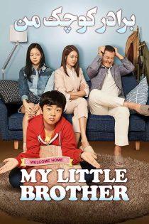 دانلود فیلم برادر کوچک من My Little Brother 2017