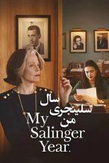 دانلود فیلم سال سلینجری من My Salinger Year 2020