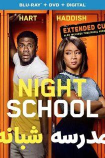 دانلود فیلم مدرسه شبانه Night School 2018