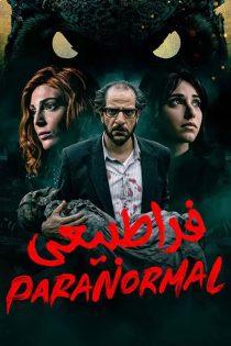 دانلود سریال پارانرمال Paranormal 2020