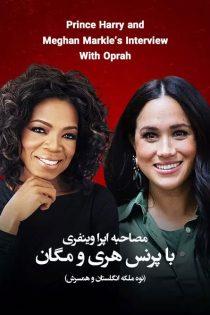 مصاحبه اپرا وینفری با پرنس هری و مگان Oprah with Meghan and Harry