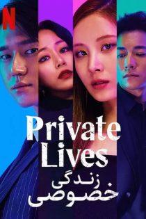 دانلود سریال کره ای زندگی خصوصی Private Lives 2020