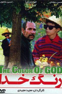 دانلود فیلم سینمایی رنگ خدا