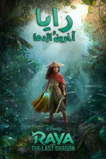 دانلود انیمیشن رایا و آخرین اژدها Raya and the Last Dragon 2021