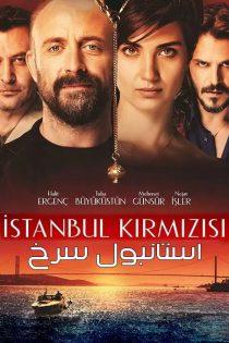 دانلود فیلم استانبول سرخ Red Istanbul 2017