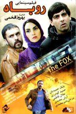 دانلود فیلم سینمایی روباه