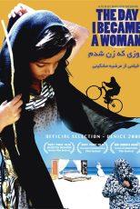 دانلود فیلم روزی که زن شدم
