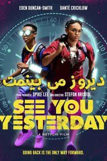 دانلود فیلم دیروز می بینمت See You Yesterday 2019