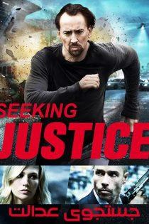 دانلود فیلم جستجوی عدالت Seeking Justice 2011