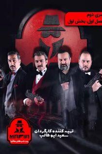 دانلود فصل اول مسابقه شب های مافیا 2 قسمت اول