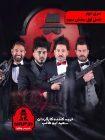 دانلود فصل اول مسابقه شب های مافیا 2 قسمت سوم