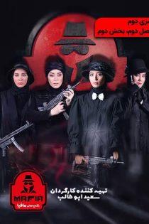 دانلود فصل دوم مسابقه شب های مافیا 2 قسمت دوم
