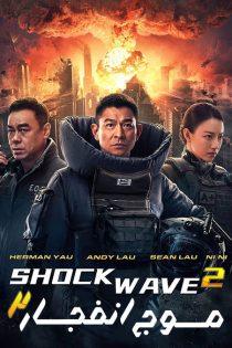 فیلم موج انفجار ۲ با زیرنویس فارسی Shock Wave 2 2020