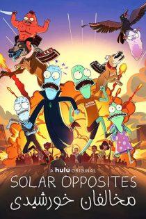 دانلود انیمیشن مخالفان خورشیدی Solar Opposites 2020-2021