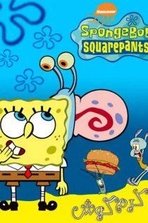 باب اسفنجی: کرم گوش SpongeBob: Earworm