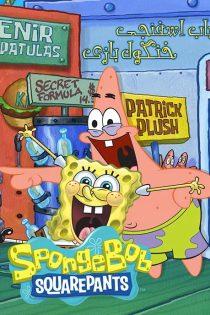 باب اسفنجی: خنگول بازی SpongeBob: The Nitwitting