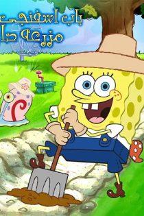 باب اسفنجی مزرعه دار SpongeBob: FarmerBob