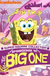 باب اسفنجی و موج بزرگ SpongeBob SquarePants vs. The Big One