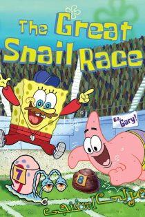 باب اسفنجی: مربی اسفنجی SpongeBob: The Great Snail Race