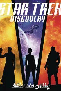 سریال پیشتازان فضا: اکتشاف Star Trek: Discovery Season 1 2017