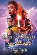 سریال پیشتازان فضا: اکتشاف Star Trek: Discovery Season 2 2018
