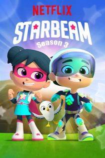 دانلود فصل سوم انیمیشن استاربیم StarBeam Season 3 2021