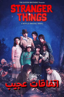 دانلود سریال اتفاقات عجیب Stranger Things 2016-2019