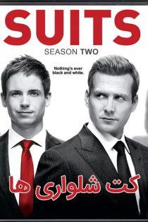 فصل دوم سریال کت و شلواری ها Suits Season 2 2012