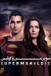 سریال سوپرمن و لوئیس Superman and Lois Season 1 2021