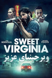 دانلود فیلم ویرجینیای عزیز Sweet Virginia 2017
