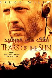 دانلود فیلم اشک های خورشید Tears of the Sun 2003