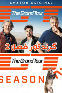 فصل دوم مستند گرند تور The Grand Tour Season 2 2017