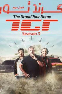 فصل سوم مستند گرند تور The Grand Tour Season 3 2019