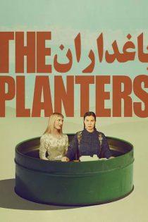 دانلود فیلم باغداران The Planters 2019