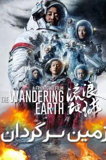 دانلود فیلم زمین سرگردان The Wandering Earth 2019