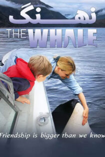 دانلود مستند سینمایی نهنگ The Whale 2011