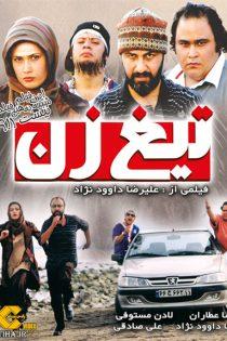 دانلود فیلم سینمایی تیغ زن