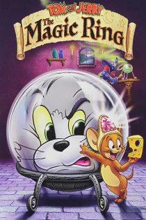 تام و جری: حلقه سحرآمیز Tom and Jerry: The Magic Ring 2001