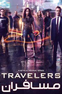 دانلود سریال مسافران Travelers 2016-2018