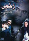 دانلود فیلم سینمایی زخمی