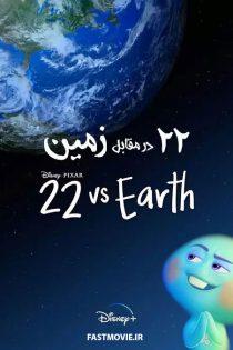 دانلود انیمیشن ۲۲ در برابر زمین Download 22 vs. Earth 2021