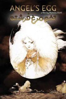 دانلود انیمیشن تخم مرغ فرشته Angel's Egg 1985