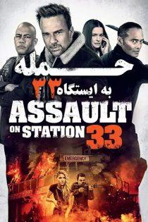 حمله به ایستگاه ۳۳ زیرنویس فارسی Assault on VA-33 2021