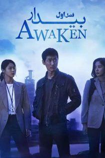دانلود سریال کره ای بیدار Awaken 2020