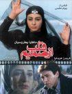 دانلود فیلم سینمایی از صمیم قلب