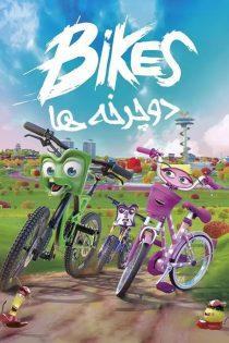 دانلود انیمیشن دوچرخه ها Bikes 2018