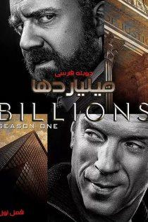 دانلود فصل اول سریال میلیاردها Billions 2016